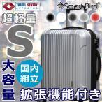 スーツケース 大容量 S サイズ キャリーバッグ 小型  超軽量 拡張機能付き 8輪 Wキャスター TSAロック