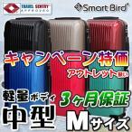 キャリーバッグ 中型 M サイズ TSAロック スーツケース 超軽量 5〜7日 ビジネス ソフト ハード 軽量 送料無料