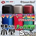 雅虎商城 - キャリーバッグ 小型 Sサイズ TSAロック スーツケース 超軽量 1〜3日 ビジネス ソフト ハード 軽量 送料無料