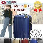 スーツケース 機内持ち込み 超軽量 SSサイズ TSAロック キャリーバッグ キャリーケース