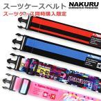 【スーツケースとの同時購入限定】スーツケースベルト NAKURUオリジナル おしゃれ かわいい カラフル 激安 格安