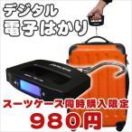 雅虎商城 - 電子はかり スーツケース計量器 デジタルスケール ≪同時購入限定≫ ケース1個につきはかり1個まで