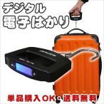 電子はかり スーツケース計量器 デジタルスケール ≪単品購入OK≫