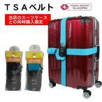 【スーツケースとの同時購入限定】スーツケースベルト クロス 十字 おしゃれ かわいい