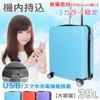 スーツケース 機内持ち込み SSサイズ USBコネクタ搭載 TSAロック キャリーケース キャリーバッグ キャリーバック