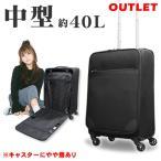 訳ありアウトレットソフトキャリーバッグ ソフトキャリーケース 中型 Mサイズ スーツケース 布製