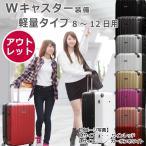 【アウトレット品】スーツケース Wキャスター キャリーバッグ 大型 Lサイズ キャリーバック 超軽量 5035シリー ズ