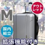 【アウトレット品】スーツケース 大容量 M サイズ キャリーバッグ 中型  超軽量 拡張機能付き 8輪 Wキャスター TSAロック