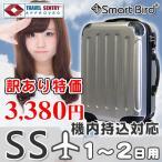 アウトレット 機内持ち込み スーツケース キャリーバッグ ビジネス ハード 軽量