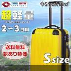 雅虎商城 - アウトレット スーツケース キャリーバッグ 小型 S サイズ 超軽量
