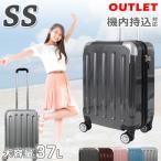スーツケース アウトレット 機内持ち込み 軽量 小型 SSサイズ TSAロック キャリーバッグ キャリーケース
