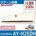 ショッピングプラズマクラスター 【即納可能】[送料無料] AY-H25DH-W  シャープ(SHARP) ルームエアコン 8畳用 プラズマクラスター7000 2018年モデル AY-G25DH-Wの後継機種