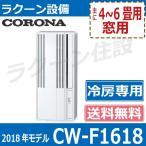 【数量限定特価】CW-F1618-WS コロナ 窓用エアコン 4〜6畳用 2018年 冷房専用