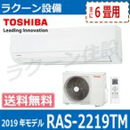 東芝エアコンMシリーズ2018年6畳 RAS-2258M-W