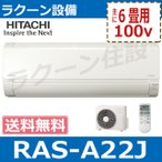 【数量限定特価】【送料無料】 RAS-A22J-W 日立 ルームエアコン 6畳用 白くまくん  よく比較される商品:RAS-AJ22J-W [RAS-A22J-W]
