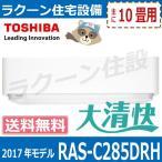 ショッピング大 大清快【数量限定特価】RAS-C285DRH 東芝ルームエアコン 大清快 10畳用 2017年【メーカー直送】