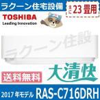 ショッピング大 大清快【数量限定特価】RAS-C716DRH 東芝ルームエアコン 大清快 23畳用 2017年【メーカー直送】
