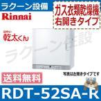 【送料無料】RDT-52SA-R リンナイ ガス衣類乾燥機 容量5kg ガスコード接続 乾太くん 右開きタイプ[RDT-52SA-R]