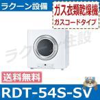 【送料無料】RDT-54S-SV リンナイ ガス衣類乾燥機 容量5kg ガスコード接続タイプ はやい乾太くん[RDT-54S-SV]