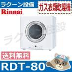 【送料無料】RDT-80 リンナイ ガス衣類乾燥機 容量8kg ガスコード接続タイプ 乾太くん[RDT-80]