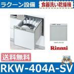 リンナイ ビルトインタイプ 食器洗い乾燥機 スライドオープンタイプ RKW-404A-SV