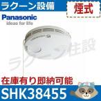 【即日発送】SHK38455 パナソニック(Panasonic) 火災報知器 けむり当番薄型2種 電池式・移報接点なし 警報音・音声警報機能付 薄型【30個以上で送料無料】