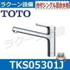 【在庫有】TKS05301J TOTO キッチン水栓  GGシリーズ 台付シングル混合水栓