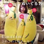ぬいぐるみ バナナ かわいい 50cm プレゼント 贈り物 大きい バレンタインデー お誕生日 カワイイ 抱き枕 クリスマス プレゼント フルーツ 彼女 ギフト