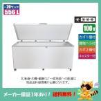 冷凍ストッカー(冷凍庫) 556L JCMC-556