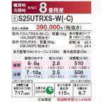 S25UTRXS-W ダイキン ルームエアコン 8畳用 RXシリーズ 2017年モデル 最新型 新品