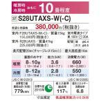 【メーカー直送で安心送料無料】S28UTAXS-W ダイキン ルームエアコン 10畳用 AXシリーズ 2017年モデル 最新型 新品