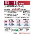 【メーカー直送で安心送料無料】S28UTRXS-W ダイキン ルームエアコン 10畳用 RXシリーズ 2017年モデル 最新型 新品