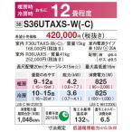 【メーカー直送で安心送料無料】S36UTAXS-C ダイキン ルームエアコン 12畳用 AXシリーズ 2017年モデル 最新型 新品
