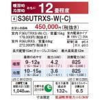 【メーカー直送で安心送料無料】S36UTRXS-W ダイキン ルームエアコン 12畳用 RXシリーズ 2017年モデル 最新型 新品 残り僅か