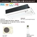 S40RGV(パネル:フレッシュホワイト) ダイキン 14畳用 ハウジングエアコン 天井埋込カセット形 ダブルフロータイプ
