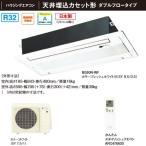 S50RGV(パネル:フレッシュホワイト) ダイキン 16畳用 ハウジングエアコン 天井埋込カセット形 ダブルフロータイプ