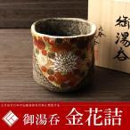 父の日 九谷焼 湯呑 金花詰 |米寿 プレゼント 金婚式 陶器 還暦祝い 退職祝 結婚祝い 贈り物 ペア 夫婦 誕生日 プレゼント 古希 喜寿 祝い|