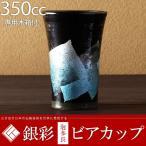 九谷焼 ビールグラス ビアカップ 銀彩 350cc 白群 水色 陶器 退職祝い 結婚祝い 父の日 プレゼント