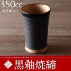 ビアカップ 350cc 黒釉焼締 |米寿 プレゼント 金婚式 陶器 還暦祝い 退職祝 結婚祝い 贈り物 ペア 夫婦 誕生日 プレゼント 古希 喜寿 祝い|