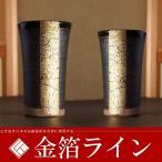 ビアカップ 夫婦 350cc 250cc 金箔ライン 2個セット 米寿 プレゼント 金婚式 陶器 還暦祝 退職祝 結婚祝 ペア 誕生日 古希 喜寿