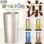 【-涼(大)-】チタン タンブラー 保温 保冷 おしゃれ 二重 名入れ カップ コーヒー 米寿 プレゼント 金婚式 ビアカップ ビールグラス 270cc