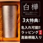 チタン タンブラー 保温 保冷 おしゃれ 二重 名入れ カップ コーヒー 米寿 プレゼント 金婚式 ビアカップ ビールグラス 270cc