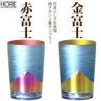 【-赤富士 金富士-】チタン タンブラー 保温 保冷 おしゃれ 二重 名入れ カップ コーヒー 米寿 プレゼント 金婚式 ビアカップ ビールグラス 270cc