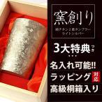 【窯創り-シルバー-】チタン タンブラー 保温 保冷 おしゃれ 二重 名入れ カップ コーヒー 米寿 プレゼント 金婚式 ビアカップ ビールグラス 270cc