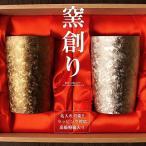 【窯創り2個セット】チタン タンブラー 保温 保冷 おしゃれ 二重 名入れ カップ コーヒー 米寿 プレゼント 金婚式 ビアカップ ビールグラス 270cc