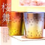【桜舞】チタン タンブラー 保温 保冷 おしゃれ 二重 名入れ カップ コーヒー 米寿 プレゼント 金婚式 ビアカップ ビールグラス 270cc