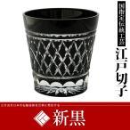父の日 江戸切子 グラス オールド送料無料江戸矢来紋 黒カップ 金婚式 タンブラー ロックグラス ビアカップ ビールグラス