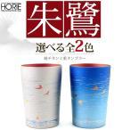 【-朱鷺(小)-】チタン タンブラー 保温 保冷 おしゃれ 二重 名入れ カップ コーヒー 米寿 プレゼント 金婚式 ビアカップ ビールグラス 270cc