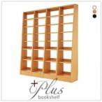 無限横連結本棚【+Plus】プラス 本体+横連結棚3体 セット