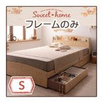 カントリーデザインのコンセント付き収納ベッド〔Sweet home〕スイートホーム  フレームのみ シングル